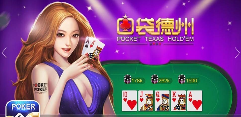 十大最牛逼德州扑克游戏