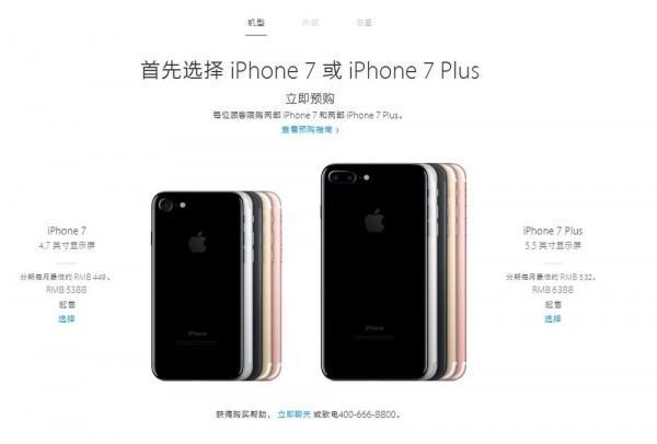 郭大神爆料:明年iPhone上的双镜头相机将还是Plus版专用的照片