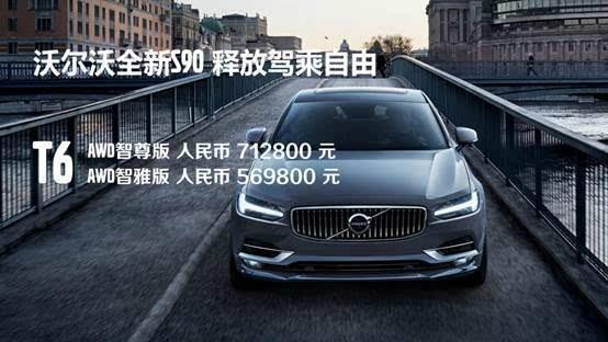 2016沃尔沃全新s90青岛秋季车展荣耀上市