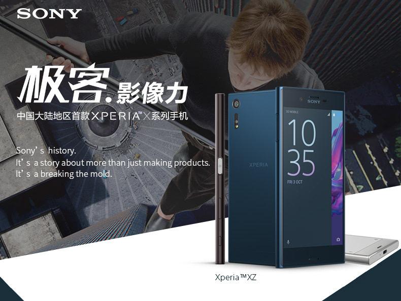 国行定价4999 不支持电信 索尼Xperia XZ开启众筹的照片 - 1