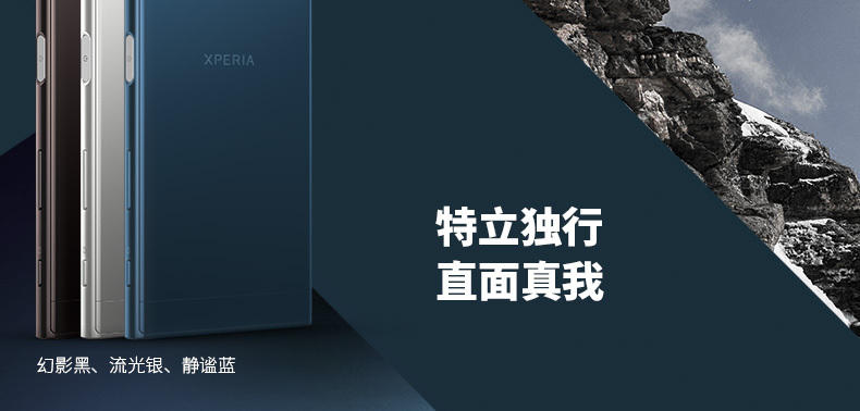 国行定价4999 不支持电信 索尼Xperia XZ开启众筹的照片 - 3