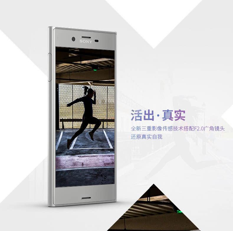 国行定价4999 不支持电信 索尼Xperia XZ开启众筹的照片 - 8