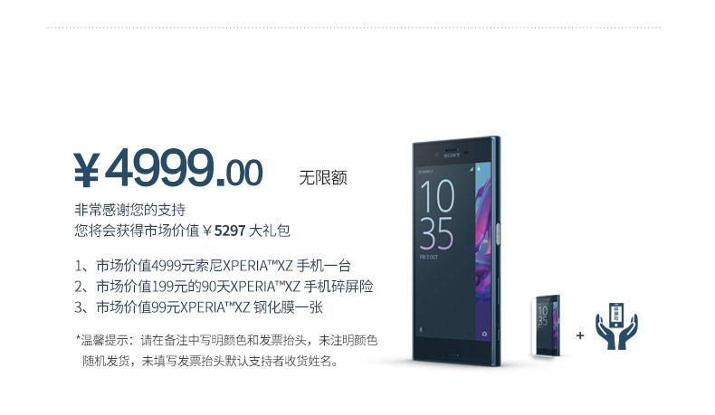 国行定价4999 不支持电信 索尼Xperia XZ开启众筹的照片 - 27