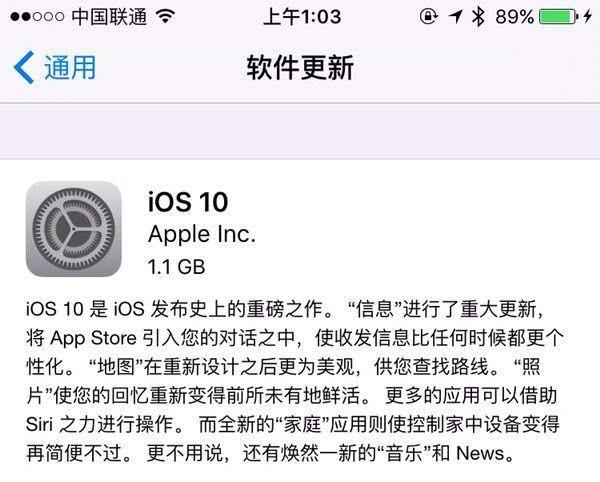 iOS 10正式版已经推送的照片 - 2