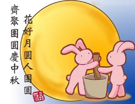 中秋传说之二:玉兔捣药 传说月宫的小玉兔是一对修炼千年的仙兔夫妻