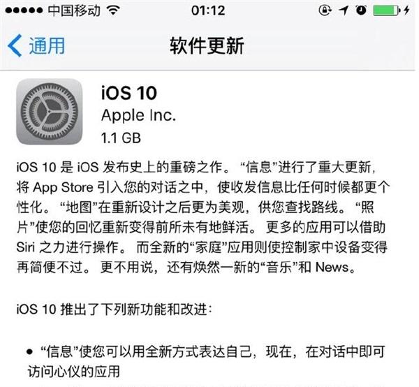 这样升级不会变砖 iOS 10正式版下载地址的照片 - 2