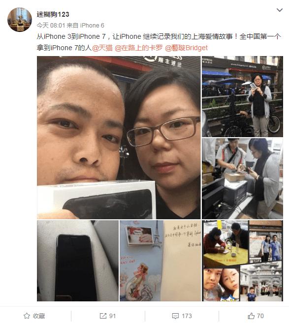 中国第一个拿到iPhone 7的人:上海/北京网友争第一的照片 - 2