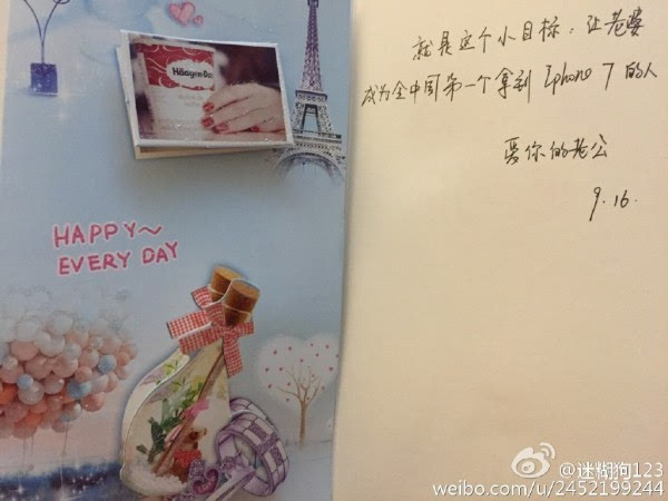 中国第一个拿到iPhone 7的人:上海/北京网友争第一的照片 - 6