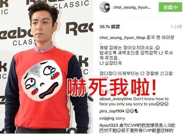 T.O.P在INS诉苦   新浪娱乐讯 据香 而韩国天团BigBang成员T.