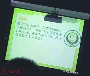 """80后老师造新词""""虽现狗""""网友:想来旁听这门课"""