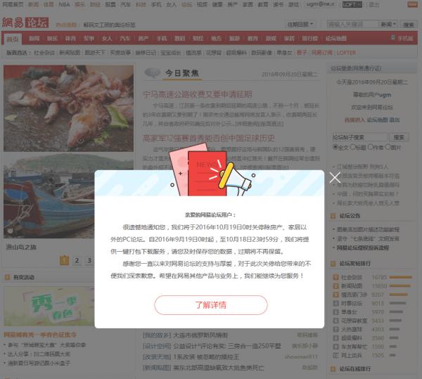 成立于1999年的网易论坛将于10月19日关停服务的照片