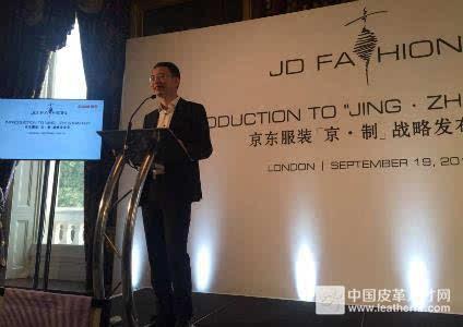 京东在伦敦古装周公布最新战略对准中产定制