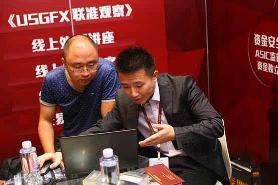 第四届国际金融B2B博览会美满闭幕,USGFX大放异彩