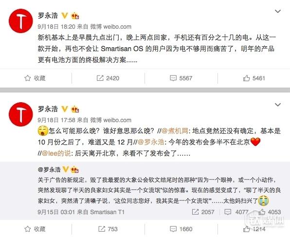 """刘江峰首提罗永浩""""绯闻"""":阿里、乐视、小米都在""""追""""他的照片 - 3"""