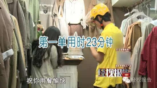广州外卖小哥最多一天能送81单月入7千