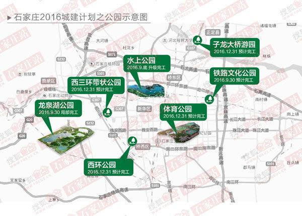 从石家庄西二环开车怎么去植物园和动物园