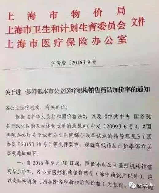 上海降低医院药品加价率至5%_财经_南阳新闻