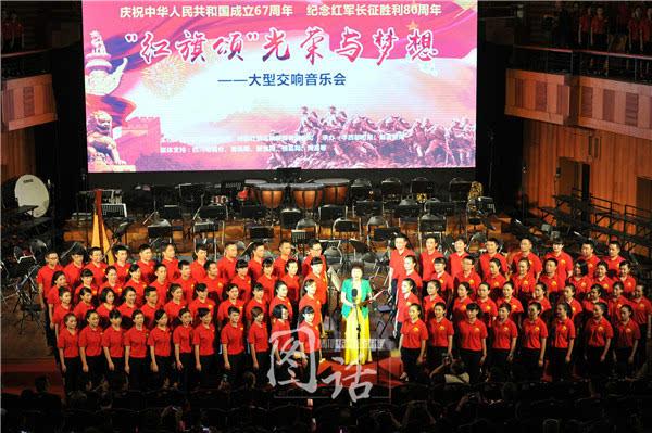 """""""红旗颂""""光荣与梦想大型交响音乐会今晚成都奏响"""