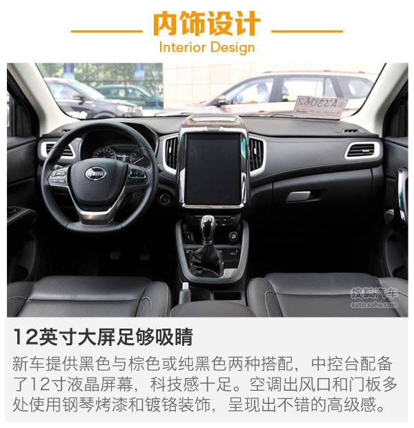 汽车 正文  内饰设计上,swm斯威汽车x7采用鹰翼式内饰设计,让车内横向