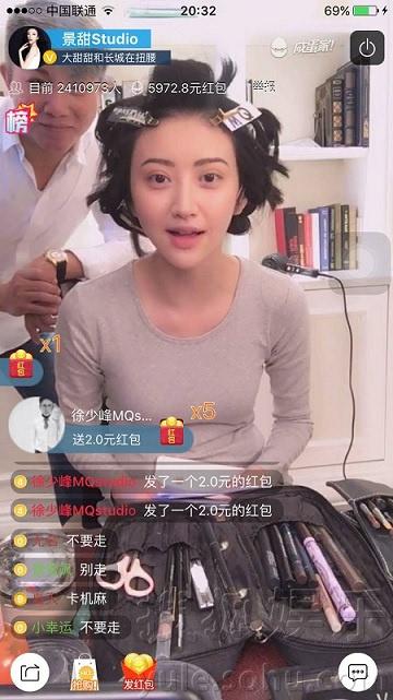 景甜首秀破直播记录 王俊凯张艺谋惊喜出镜
