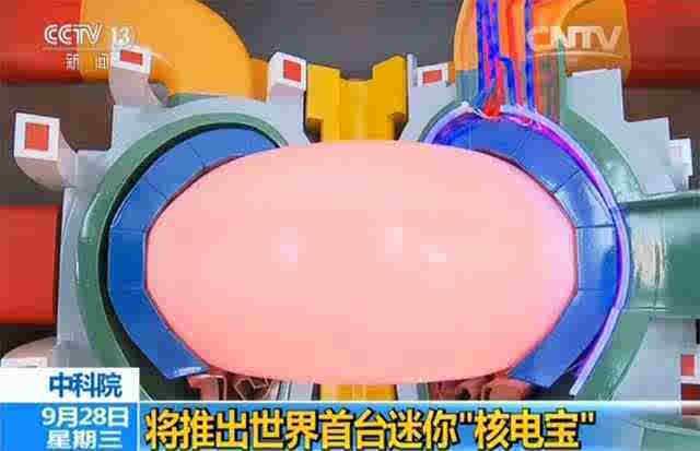 """中国将造""""核电宝""""_这是世界首台迷你型核电源装置"""