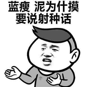 有意思:蓝瘦香菇表情包太火是什么梗?原来是和黑凤梨一样的笑话!图片
