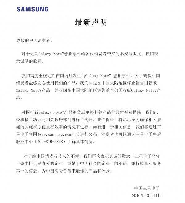 三星正式发布声明:主动停售国行版Note7产品的照片 - 2