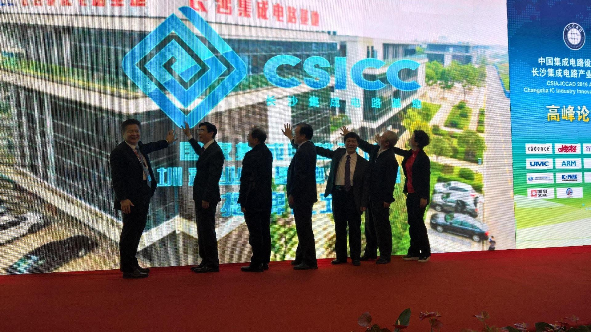 长沙集成电路设计产业今年增速居全国第二