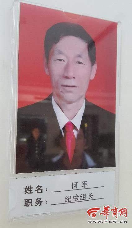 """转移被执行保全财产600万 榆林一官员称34我不懂法"""""""
