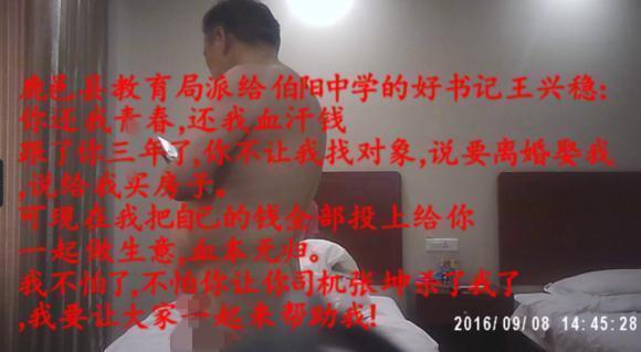 """""""艳照门""""校长被开除党籍 曾获全国模范教师"""""""