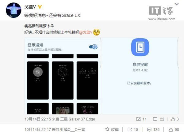 """三星S7 Edge将迎大更新安卓70Grace UX界面来袭"""""""