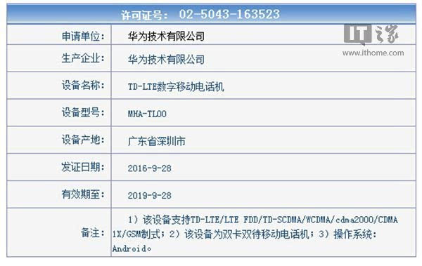 """华为Mate9工信部入网海思麒麟960支持CDMA靠谱"""""""