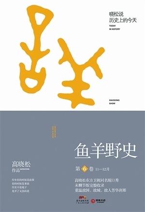 """《鱼羊野史 第6卷》 完整收录""""晓松说""""未公开细"""""""