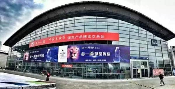 """十一艺节演交会今日开展 西安市民可免费入场参观"""""""