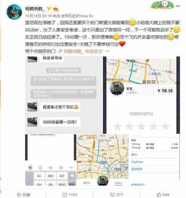 """不要脸!网约车主加乘客微信:1000元能睡一次吗"""""""