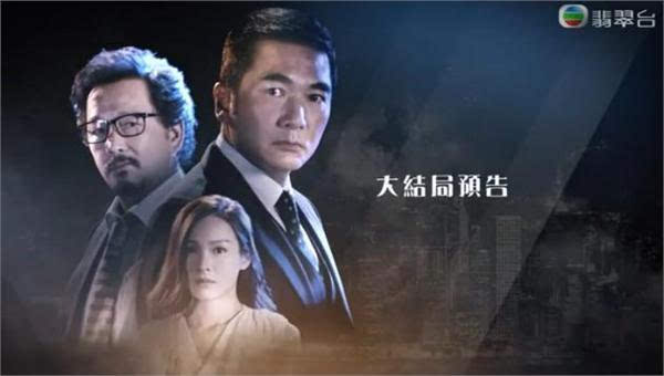 "TVB律政强人27集大结局两人法庭斗法 张强做主席KC"""