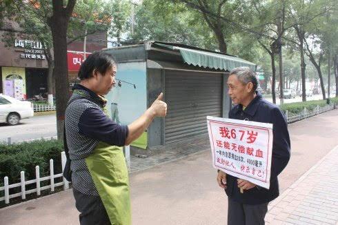 """拜访""""农民献血大王杨顺德"""""""""""