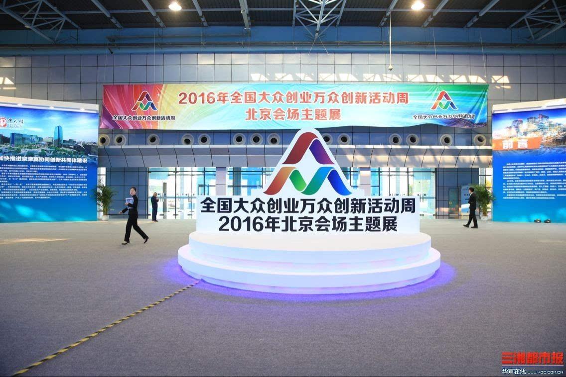 """湖南宁乡全域旅游闪耀2016年中国双创周VR峰会"""""""