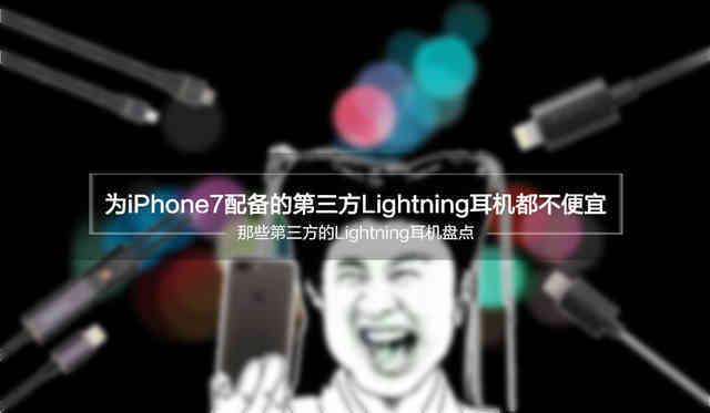 """为iPhone7配备的第三方Lightning耳机都不便宜!"""""""