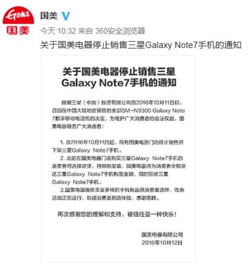 """国美电器全面下架三星Galaxy Note 7手机"""""""
