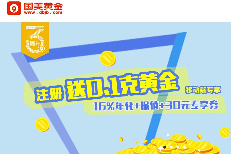 """国美黄金 三年深耕互联网黄金生态圈"""""""