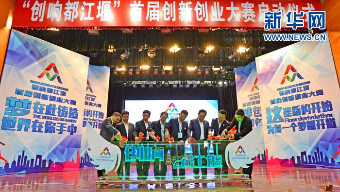 """""""创响都江堰""""首届创新创业大赛启动 将征集200余个项目参赛图片"""