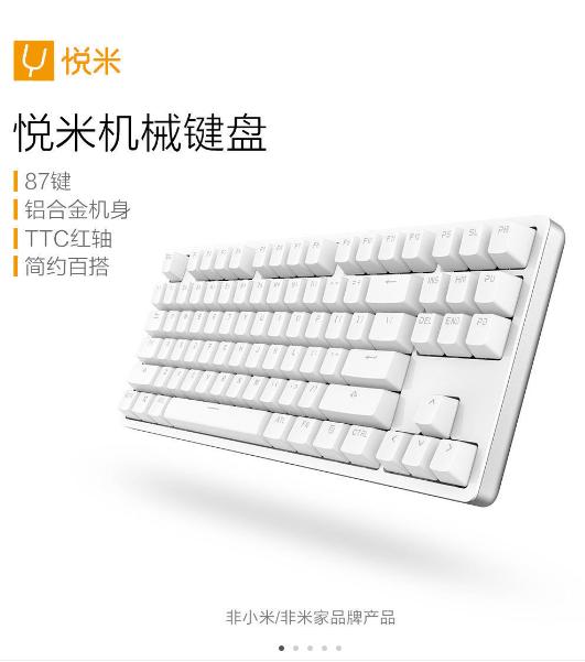 小米悦米机械键盘发布:87键/红轴/铝合金机身/299元
