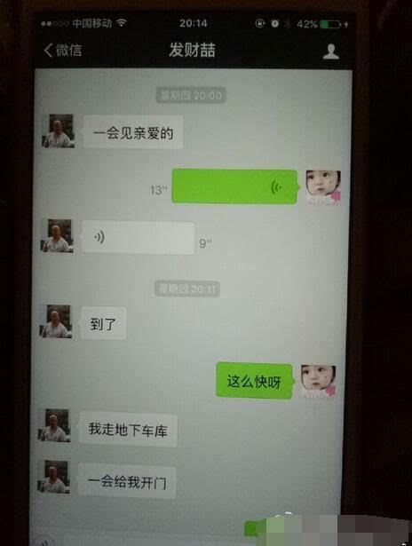 """消息马蓉称王宝强""""死鬼"""" 疑似密谋财产短信外流"""""""