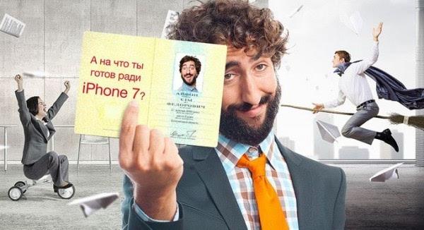 """乌克兰零售商宣传新招改名就送 iPhone 7"""""""