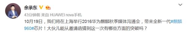 """余承东确认麒麟960 10月19日发布性能全面升级"""""""