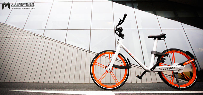 摩拜单车,如何让用户将尝鲜变成一种习惯?图片