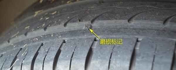 当行驶过较长路程,轮胎的花纹磨损到接近磨损标记时,就意味着这条轮胎