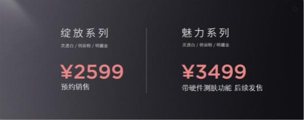 美丽策发布智美光膜新品 售价2599元的照片 - 5