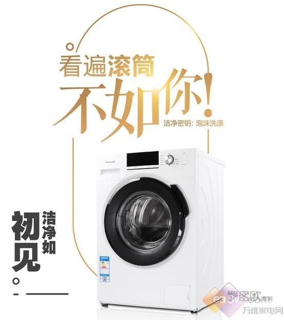 爆款抢不停 松下xqg70-ea7221洗衣机热卖